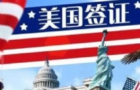 美国留学签证办理分两步,面签还需掌握这些技巧!