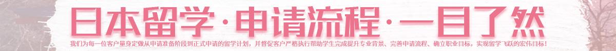 日本留学申请流程