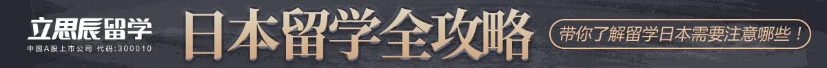 日本留学全攻略
