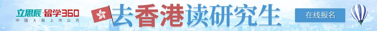 去香港读研究生