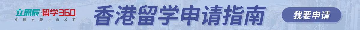香港留学申请指南