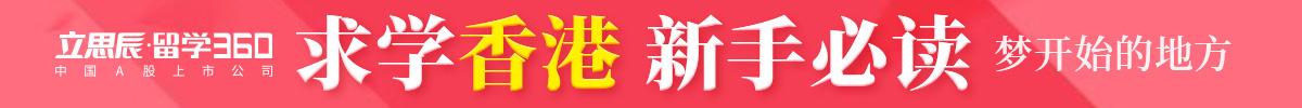 求学香港新手必读