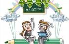 韩国留学周末打工