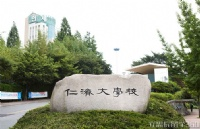 2018年仁济大学国内高校排名
