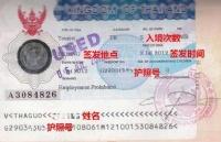泰国留学:泰国签证程序一览