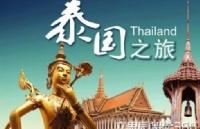 泰国留学前须必备留学文件及证件有哪些?你准备齐全了吗?