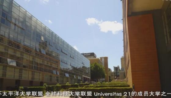 澳洲新南威尔士大学百科