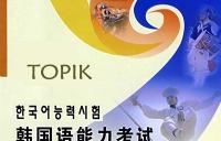 2018年韩国留学语言考试内容