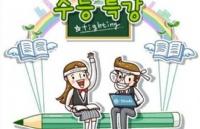 留学韩国名校,这些申请条件你有吗?