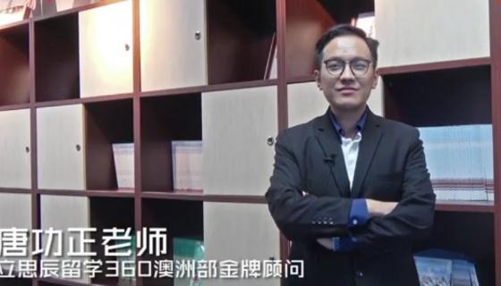 立思辰留学360―澳洲留学金牌顾问唐老师