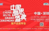 您期待已久,我们如约而至!中国雅思盛典--深圳站11月26日火力全开三小时!