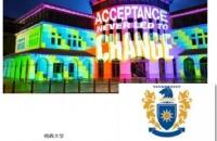 新西兰留学――梅西大学优势学科及入学要求