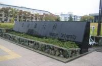宋同学成功申请日本名古屋大学太阳能电池专业