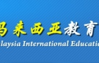 马来西亚私立大学综合排名前10位介绍