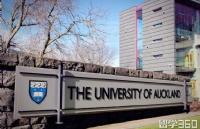 """新西兰留学:自带光环属性的""""2018奥克兰大学国际留学生奖学金"""""""