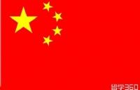 2017年中国大学国际化水平排名出炉