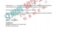 硬件条件不错,学生配合读高,成功拿到萨省大学录取通知