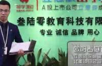 立思辰深圳留学360―北美留学总监欧阳老师