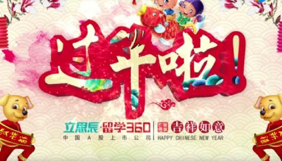 2018新年快乐 狗年大吉―立思辰留学360