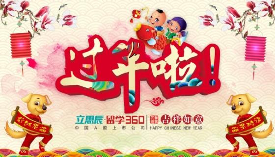 2018新年祝福―立思辰留学360