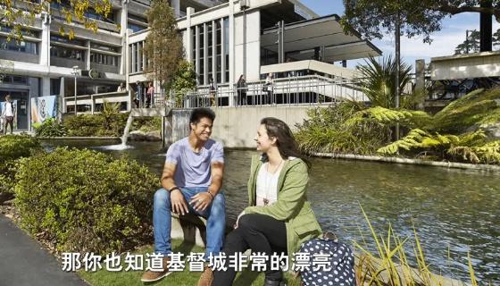 新西兰留学―带你走进不一样的坎特伯雷大学