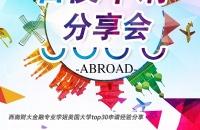 【活动预告】留学攻略看再多,也不如听一场名校成功申请秘诀分享会!