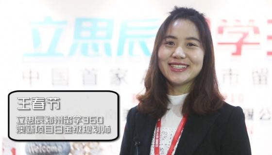 立思辰郑州留学360―王春节老师