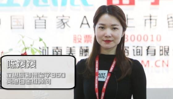 立思辰郑州留学360―陈媛媛老师