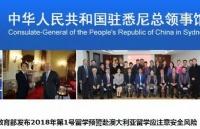 中国发布赴澳留学预警,留学首要是谨记安全问题!澳大利亚八大担心生源不足!