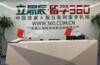 立思辰留学360――南京旗舰中心