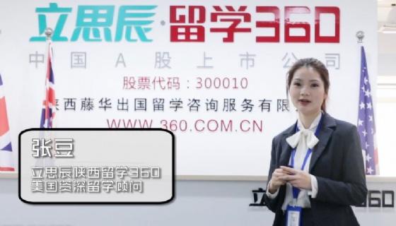 立思辰陕西留学360―张豆老师