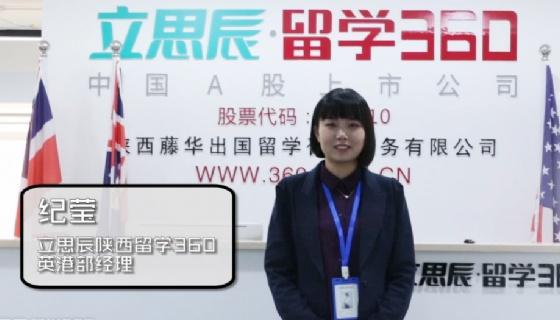 立思辰陕西留学360―纪莹老师