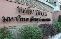 【泰国留学录取榜-本科】泰国专升本选博仁大学怎么样?