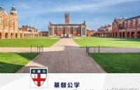 英国优质中学――基督公学招生简章