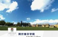 英国优质中学――阿什维尔学院招生简章