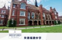 英国优质中学――贝德福德中学招生简章