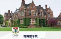 英国优质中学――荷姆斯学院招生简章