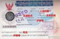 签证办理流程泰国