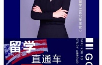 【4.3美国留学大讲堂】――浙江财经大学站