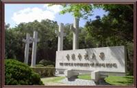 香港中文大学研究生留学热门专业