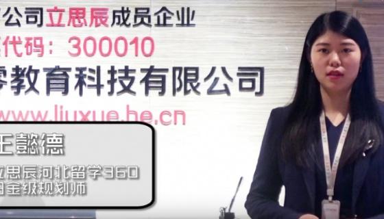 立思辰河北留学360―王懿德老师