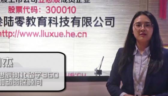 立思辰河北留学360―白杰老师