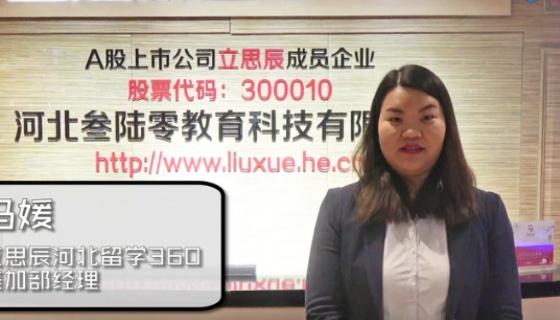 立思辰河北留学360―马媛老师