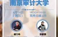 【活动】2018春季校园巡讲――南京审计大学