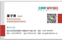 有针对性的润色文书,帮助学生拿到香港大学录取通知书