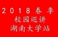 【活动】春季校园巡讲―湖南大学站