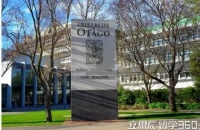 新西兰第一所大学――奥塔哥大学