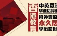 高考前拿到香港名校录取?没有什么不可能