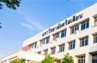 泰国基督教大学申请该怎么准备