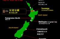 新西兰留学八大名校申请难度大不大?